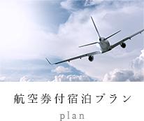 航空券付宿泊プラン